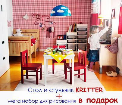 АКЦИЯ! При покупке детской мебели - получите в подарок набор для творчества