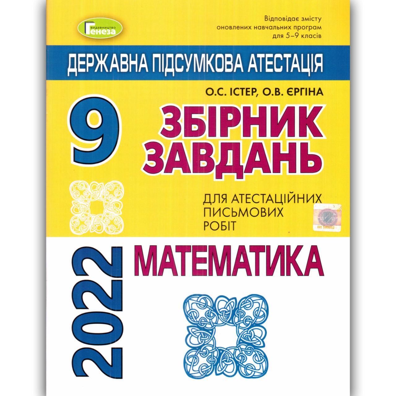 ДПА 9 клас 2022 Математика 16 варіантів Авт: Істер О. Вид: Генеза