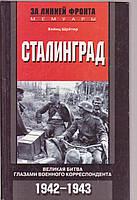 Хейнц Шрётер Сталинград