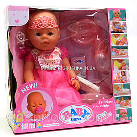 Интерактивная кукла Baby Born (беби бон). Пупс аналог с одеждой и аксессуарами 9 функций беби борн 8009-442 S