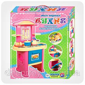 Набір дитячий «Моя перша кухня»