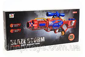 Детский автомат с мягкими патронами «Blaze storm» + 20 патронов 7068