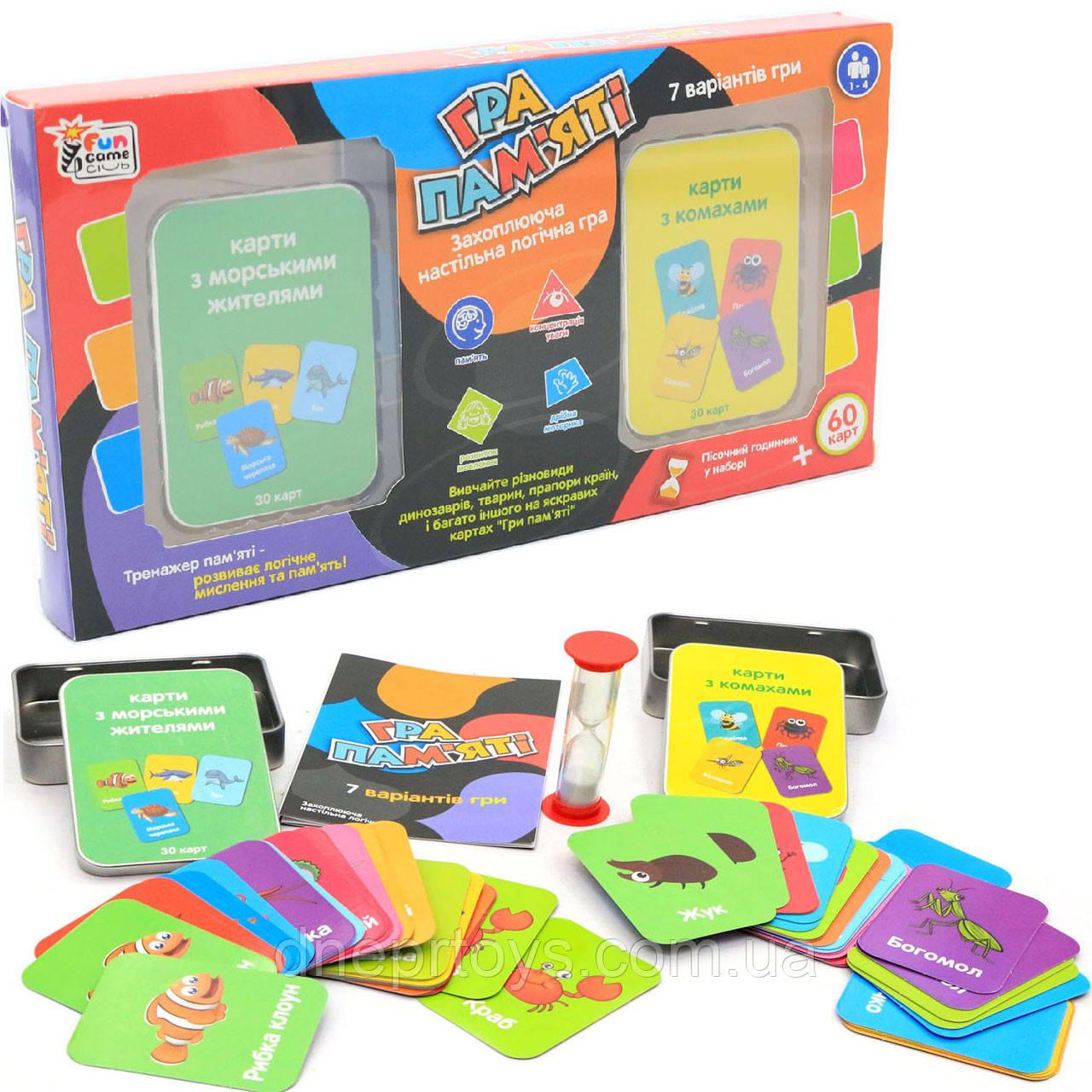 Настольная игра головоломка Fun game «Гра пам'яті» карти з морськими жителями та комахами UKB-B0046