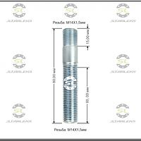 Шпилька колесная (резьбовая) Starleks 14х1.5/14х1.5.L(1)=15mm. L(2)=60mm L(общая)=80mm.