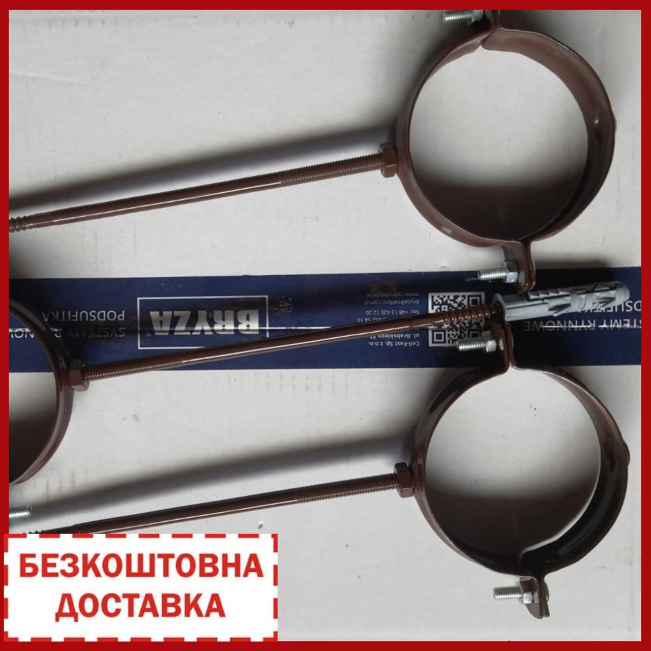 Кронштейн труби металевий, дюбель 220 мм. Безкоштовна доставка!