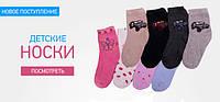 Новое поступление детских носков