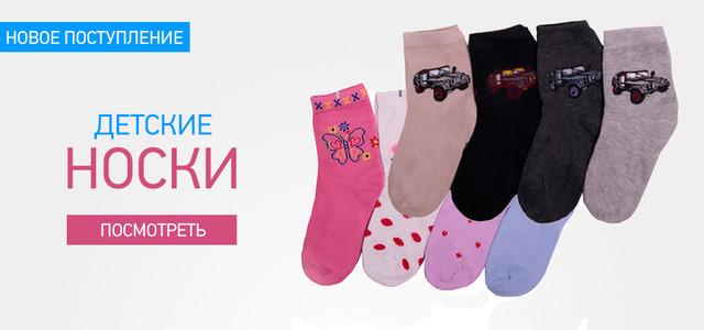 купить детские носки дешево оптом