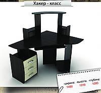 """Компьютерный стол угловой универсальный """"Хакер-класс"""""""