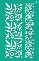 Трафарет бордюрный самоклеющийся 13*20 см, №2 Цветы