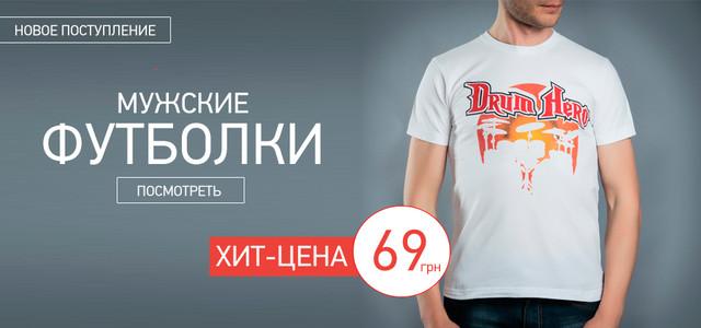 купить мужские футболки оптом дешево