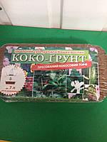 Кокосовый торф брикет Коко-грунт 0,5кг Растворяеся до 7 л.