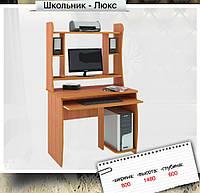 """Компьютерный стол """"Школьник-люкс"""""""