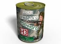 Консервированные Носки Храброго Военного - Подарок на День ВСУ - Подарок Военному, фото 1