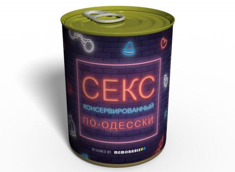 Консервований Секс По-одеськи - унікальний подарунок