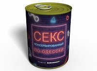 Консервований Секс По-одеськи - унікальний подарунок, фото 1