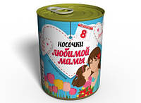 Консервированные Носочки Любимой Мамы- Оригинальный подарок Маме на 8 марта - Идеи для подарка Маме, фото 1