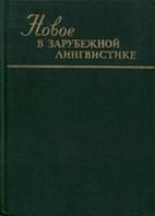 Ред. Софронова, М. В.  Новое в зарубежной лингвистике. Выпуск XXII. Языкознание в Китае