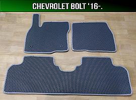 ЄВА килимки на Chevrolet Bolt '16-. EVA килими Шевроле Болт
