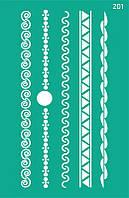 Трафарет бордюрный самоклеящийся 13*20 см, №201 Абстракция