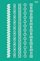 Трафарет бордюрный самоклеющийся 13*20 см, №202 Абстракция
