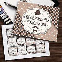 """Шоколадний набір """"Справжньому чоловікові"""" 60 м - Подарунок коханому - Подарунок колезі - Чорний шоколад для чоловіка"""