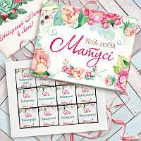 """Шоколадний набір """"Моїй любій матусі"""" 60 м - Подарунок мамі від сина/ доньки - Подарунок мамі на 8 березня"""