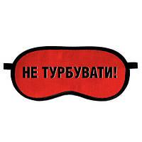 """Красная маска для сна """"Не турбувати!"""" - Универсальная удобная маска для сна недорогой подарок, фото 1"""