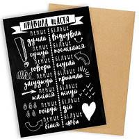 Открытка с конвертом Правила щастя - Открытка любимому человеку - Открытка на День влюбленных