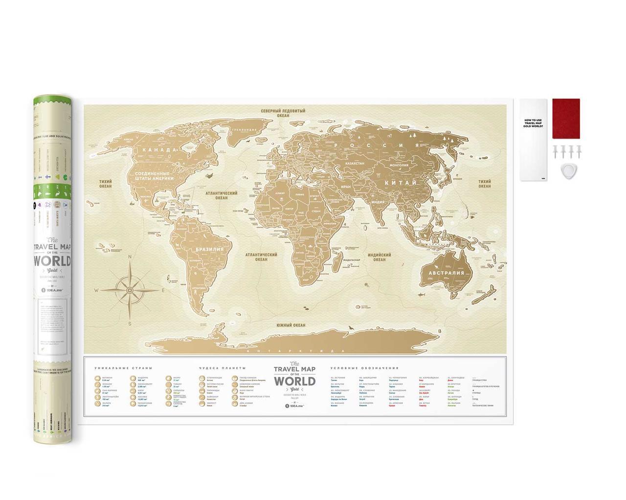 Скретч Карта Мира Travel Map Gold (русская версия)
