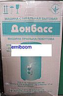 Стиральная машинка Донбасс-3