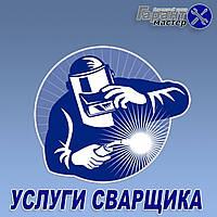Послуги зварювальника в Києві. Телефонуйте