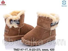 Дитяче зимове взуття Дитячі уггі 2022 для дівчаток від фірми Сонце (23-27)