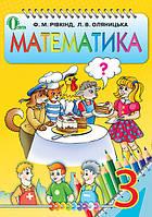 Рівкінд Ф.М., Оляницька Л.В. Математика : підручник для 3 класу