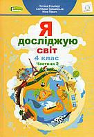 Підручник. Я досліджую світ 4 клас 2 частина. Гільберг Т., Тарнавська С. Павич Н.