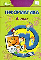 Підручник. Інформатика 4 клас . Гільберг Т., Тарнавська С. Павич Н.