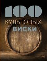 100 культовых виски Сильвия Ж