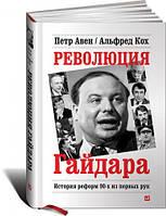Революция Гайдара. История реформ 90-х из первых рук Кох А