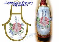 Фартушек на бутылку под вышивку бисером 32(2). ИСПОЛНЕНИЯ ЖЕЛАНИЙ