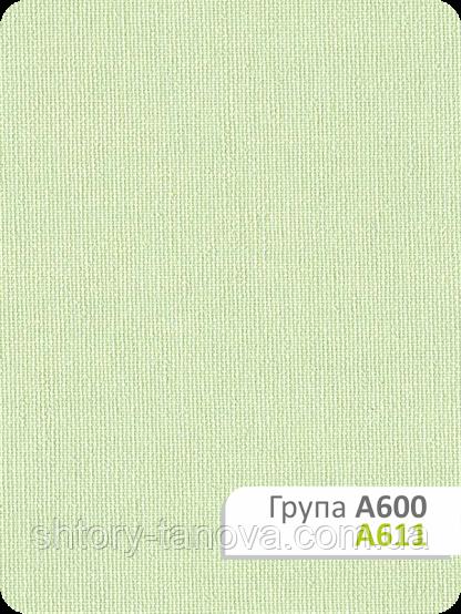 Група А600