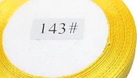 Лента атласная 0,6см/23м (143)