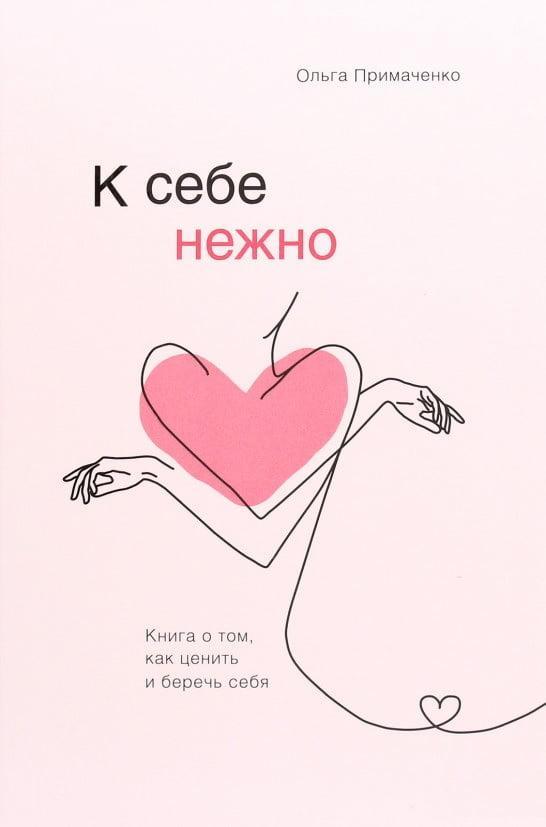 До себе ніжно. Книга про те, як цінувати і берегти себе. Примаченко Ольга. (тверд.пер)