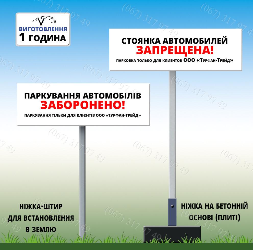 Табличка Знак Стоянка автомобилей запрещена Парковка только для клиентов компании на ножке держателе