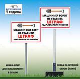 Табличка Знак Стоянка автомобилей запрещена Парковка только для клиентов компании на ножке держателе, фото 3