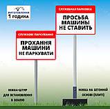 Табличка Знак Стоянка автомобилей запрещена Парковка только для клиентов компании на ножке держателе, фото 8