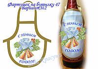 Фартушек на бутылку под вышивку бисером 47(2). С НОВЫМ ГОДОМ