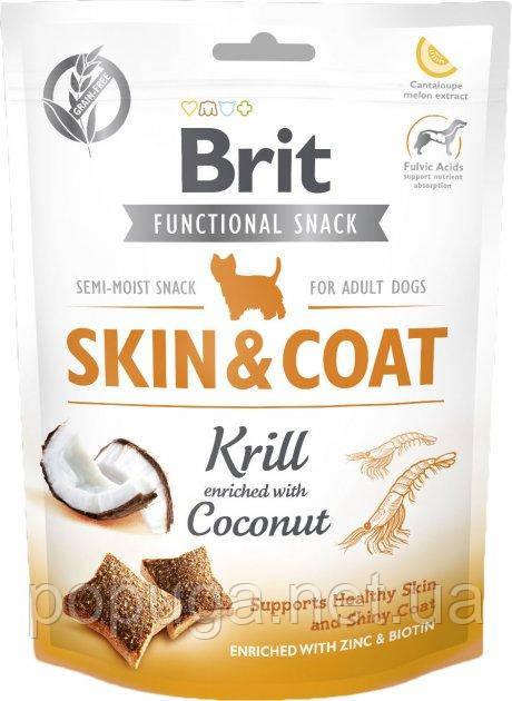 Лакомство для собак Brit Functional Snack Skin & Coat 150 г (для кожи и шерсти)