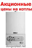 Газовый котел отопления Vaillant 20 кВт. Котел двухконтурный. Турбо. Газовое оборудование.