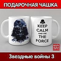 Кружка Star Wars (Звездные войны) 3