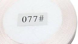 Лента атласная 1см/23м (077)
