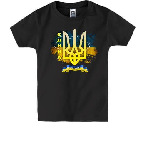 """Детская футболка с надписью """"Украина Единая"""""""